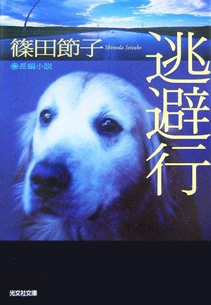 逃避行 (光文社文庫)