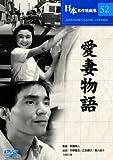 愛妻物語 [DVD]