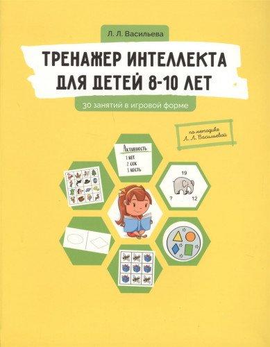 Trenazher intellekta dlya detey 8-10 let. 30 zanyatiy v igrovoy forme pdf