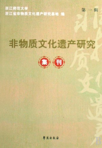Download Collected Journals of Intangible Cultural Heritage Research the 1st Set (Chinese Edition) PDF