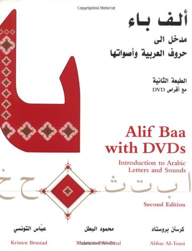Alif Baa: Introduction to Arabic Letters and Sounds (English and Arabic Edition)