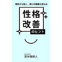 ASUKARABETSUJINMAWARINOKANKYOUMOKAWARUSEIKAKUKAIZENNOHINTO (Japanese Edition)