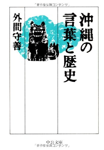 沖縄の言葉と歴史 (中公文庫)