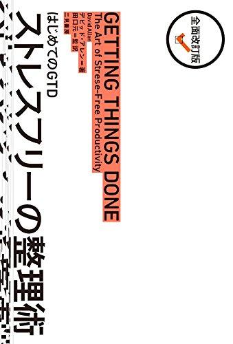 全面改訂版 はじめてのGTD ストレスフリーの整理術