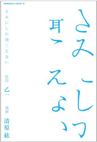 きみにしか聞こえない (角川コミックス・エース 170-2)