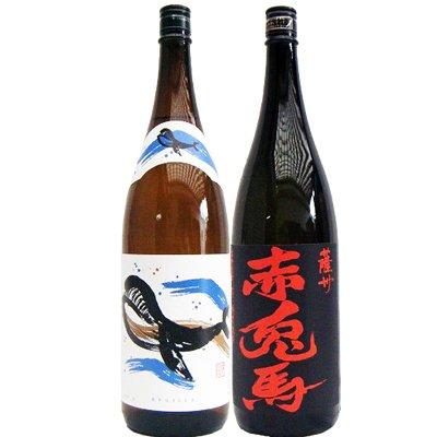 焼酎セット 赤兎馬 芋 1800ml 濱田酒造 と くじらのボトル 芋 1800ml 大海酒造 2本セット B0756Q9SLR