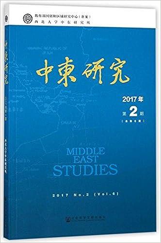 中东研究(2017年第2期总第6期)...