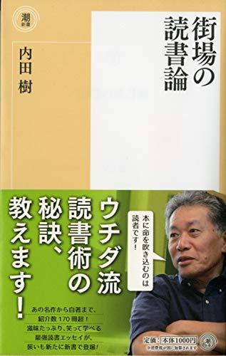 街場の読書論 (潮新書)