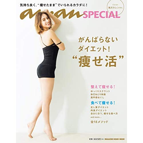 an・an SPECIAL 痩せ活 表紙画像