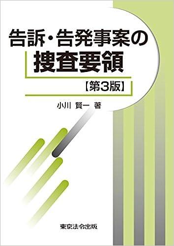 告訴・告発事案の捜査要領〔第3版〕   小川 賢一  本   通販   Amazon