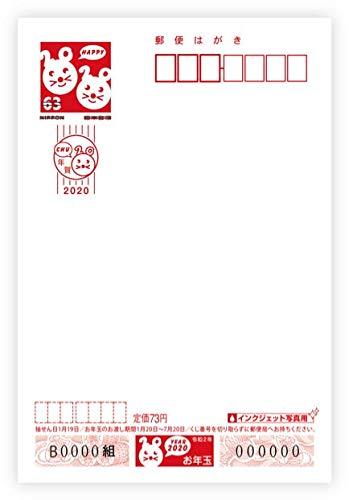 2020年 令和2年 年賀状 インクジェット(写真用)