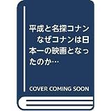 平成と名探コナン なぜコナンは日本一の映画となったのか (コア新書)