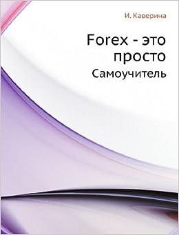 Prosto - forex правильно оформить депозит на форекс