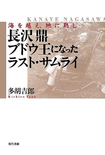 Download Nagasawa kanae budoo ni natta rasuto samurai : Umi o koe chi ni jukushi. PDF
