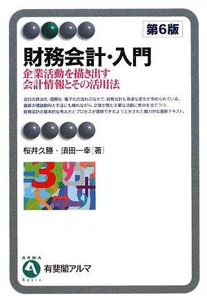財務会計・入門 第6版―企業活動を描き出す会計情報とその活用法 (有斐閣アルマ)
