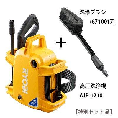 リョービ(RYOBI) 高圧洗浄機 AJP-1210 667100A (本体+洗浄ブラシセット) B07C2W6647