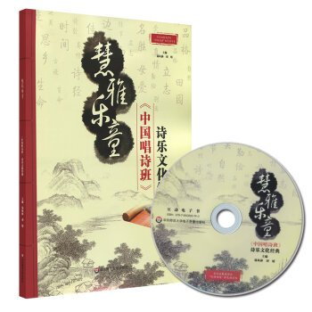Ya Hui Tong Lok: Chinese choir classic poetry and music culture(Chinese Edition) pdf