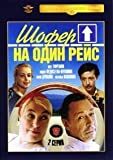 The Driver for One Trip (Shofer na odin reys) by Zobin Vadim