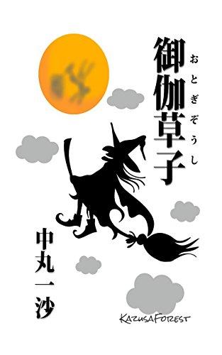 OTOGIZOSHI (Japanese Edition)