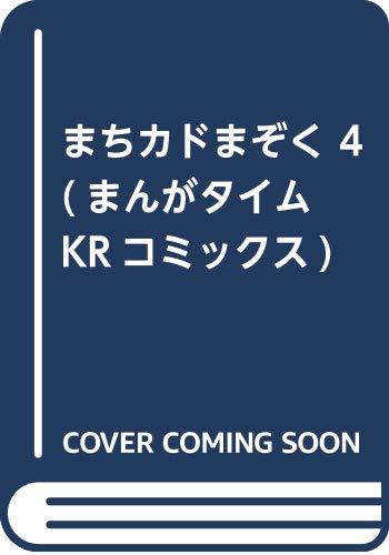 まちカドまぞく (4) (まんがタイムKRコミックス)