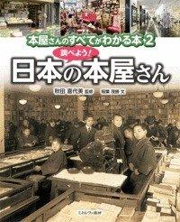 調べよう! 日本の本屋さん