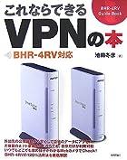 これならできるVPNの本 BHR-4RV対応