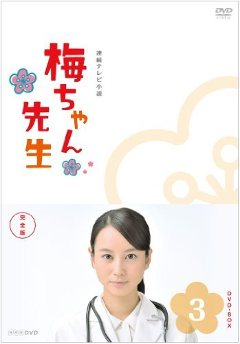 Japanese TV Series - Ume-Chan Sensei Complete Edition DVD Box 3 (5DVDS) [Japan DVD] DSZS-7328