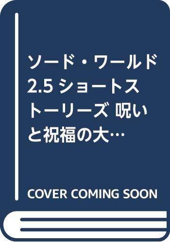 ソード・ワールド2.5ショートストーリーズ 呪いと祝福の大地 (ドラゴンブック)