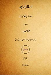 3rd Vol. of Asfar-e-Arbaa (Volume 3) (Urdu Edition)