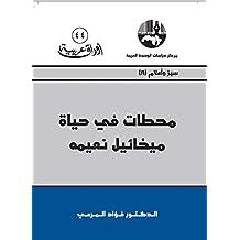 محطات في حياة ميخائيل نعيمه (Arabic Edition)