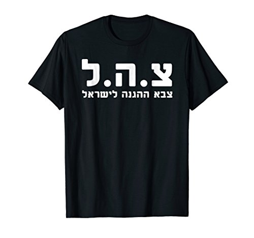 IDF Zahal Israel Military Army Defence Forces - Army Israel T-shirt