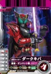 Kamen Rider Battle Ganbaride 03 Rider Dakukiba [RE] No.03-049 (japan import)