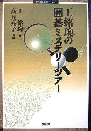 王銘〓の囲碁ミステリーツアー (MYCOM囲碁ブックス)