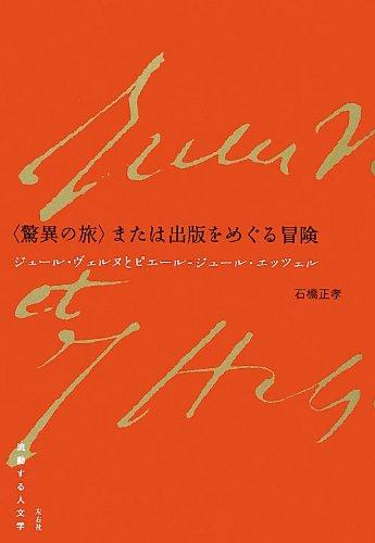 〈驚異の旅〉または出版をめぐる冒険 ジュール・ヴェルヌとピエール=ジュール・エッツェル(流動する人文学)