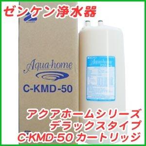 デラックスタイプ C-KMD-50(鉛除去)