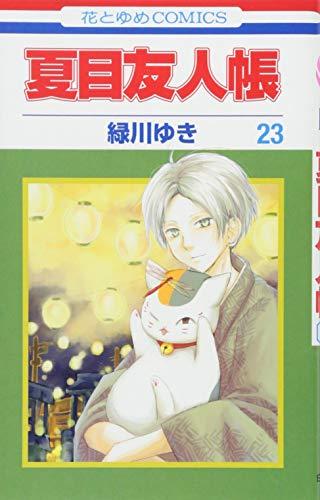 夏目友人帳 23 (花とゆめCOMICS)