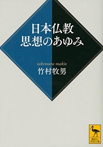 日本仏教 思想のあゆみ (講談社学術文庫)