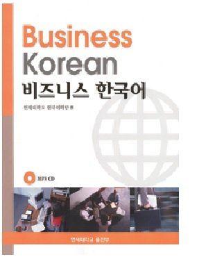 Business Korean (Korean edition)