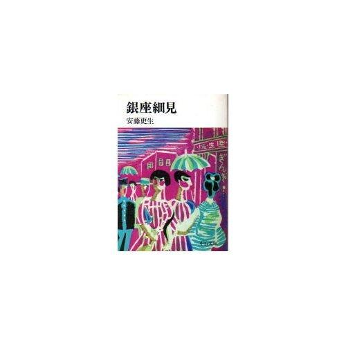 銀座細見 (中公文庫 M 54)