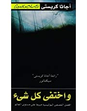 And Then There Were None, By Agatha Christie, Jarir Bookstore