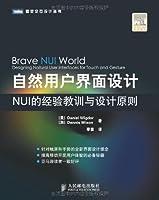 自然用户界面设计:NUI的经验教训与设计原则
