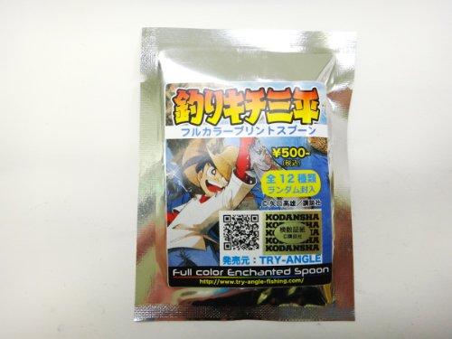 TRY-ANGLE(トライアングル) スプーン Full color Enchanted Spoon 001 釣りキチ三平の商品画像