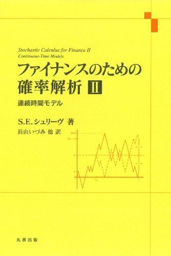 ファイナンスのための確率解析 II (連続時間モデル)