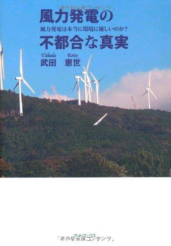 風力発電の不都合な真実―風力発電は本当に環境に優しいのか?
