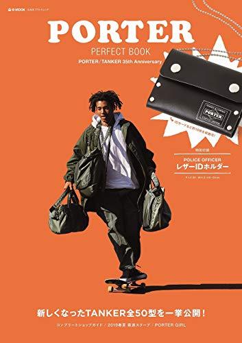 PORTER / YOSHIDA 最新号 表紙画像