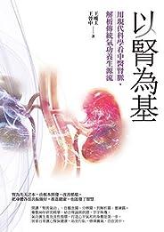 以腎為基:用現代科學看中醫腎脈,解析傳統氣功養生源流 (Traditional Chinese Edition)