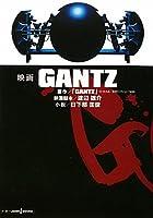 映画 GANTZ (JUMP jBOOKS) 新書