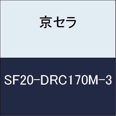 京セラ 切削工具 マジックドリル SF20-DRC170M-3  B079XYGJ8S
