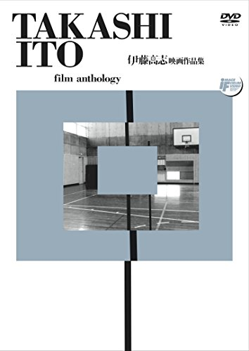 Takashi Ito Film Anthology 2-DVD Set