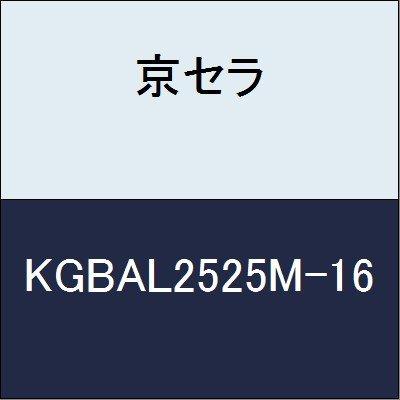 京セラ 切削工具 ミゾイレホルダー KGBAL2525M-16 B079XZ7KX7